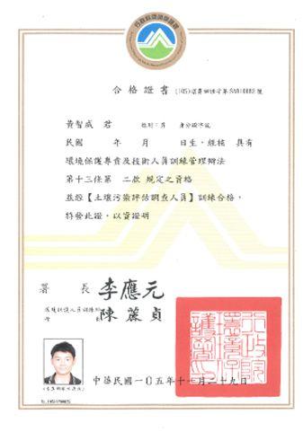 專業證照-台禾環境顧問