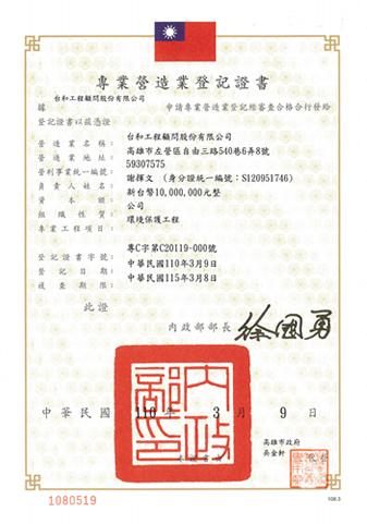 專業營造業登記證書